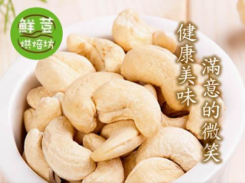 堅果低溫烘焙-咖啡豆烘培-網頁設計