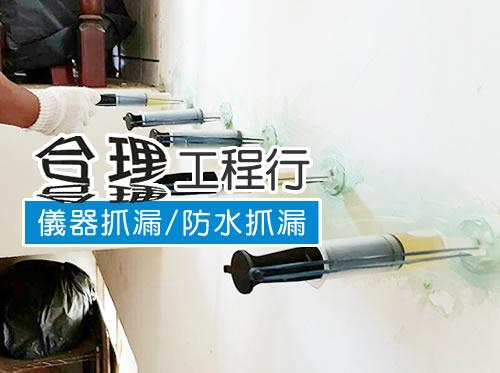 屏東防水抓漏-網頁設計