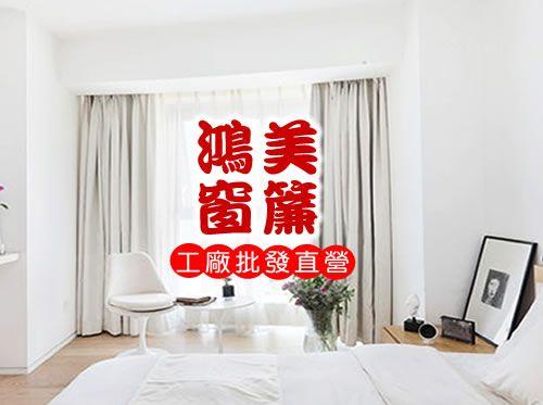窗簾工廠直營-網頁設計
