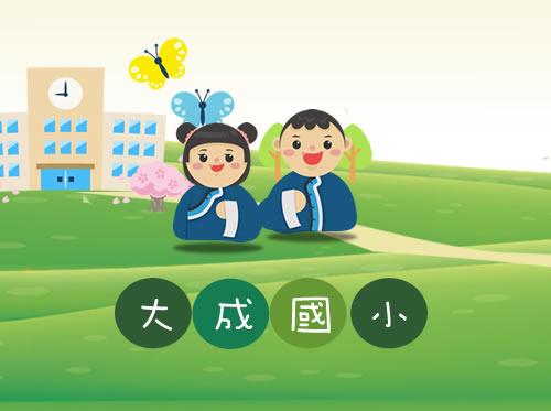 屏東大成國小-網頁設計