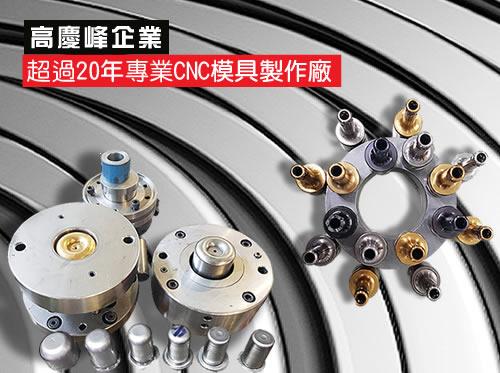 cnc模具廠-網頁設計