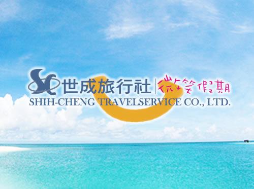 高雄旅行社-網頁設計