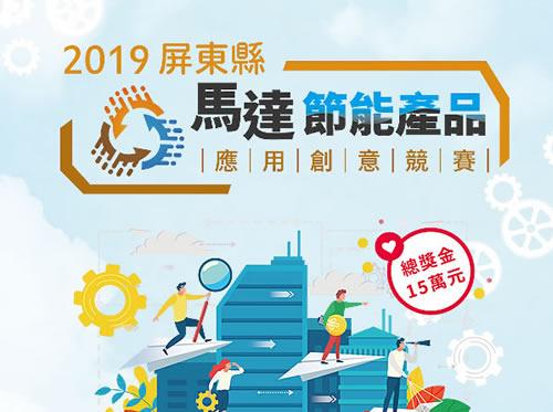 2019 屏東縣馬達節能產品應用創意競賽