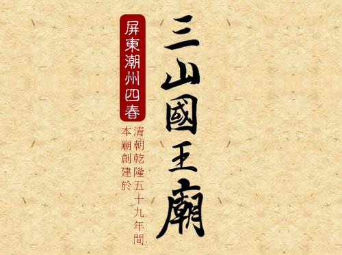 屏東潮州四春三山國王廟