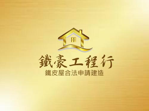 台北市鐵皮屋-網頁設計