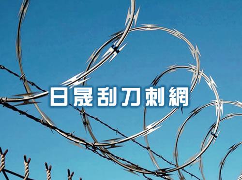 屏東蛇腹型鐵絲網