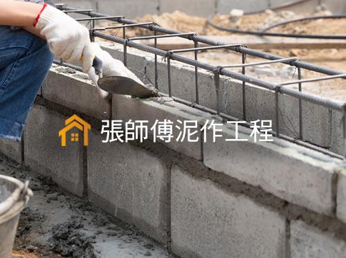 屏東抿石子及洗石子-屏東老屋翻修-屏東浴室裝修