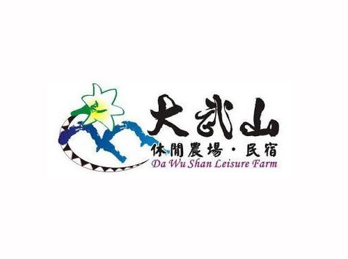 logo-大武山休閒農場