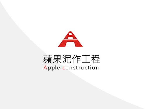 蘋果泥作工程
