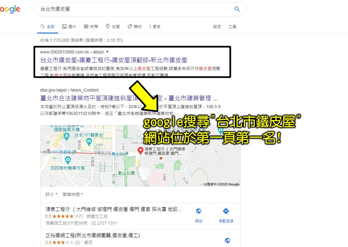 鐵豪工程行-屏東網頁設計